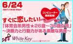 【前橋の婚活パーティー・お見合いパーティー】ホワイトキー主催 2017年6月24日