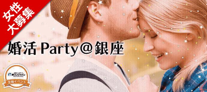 5/27(土)初めて参加する方におすすめ♪トキメキ婚活party@銀座【25~35歳限定】