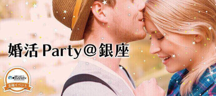 5/28(日)【22~32歳限定☆1年以内に結婚を考えているアナタへ】婚活party@銀座