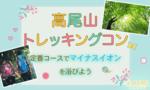 【八王子のプチ街コン】e-venz(イベンツ)主催 2017年5月27日