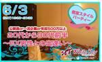 【宇都宮の婚活パーティー・お見合いパーティー】ホワイトキー主催 2017年6月3日