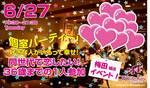 【梅田の婚活パーティー・お見合いパーティー】ホワイトキー主催 2017年6月27日
