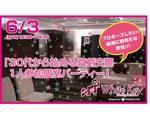 【梅田の婚活パーティー・お見合いパーティー】ホワイトキー主催 2017年6月3日