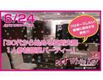 【梅田の婚活パーティー・お見合いパーティー】ホワイトキー主催 2017年6月24日