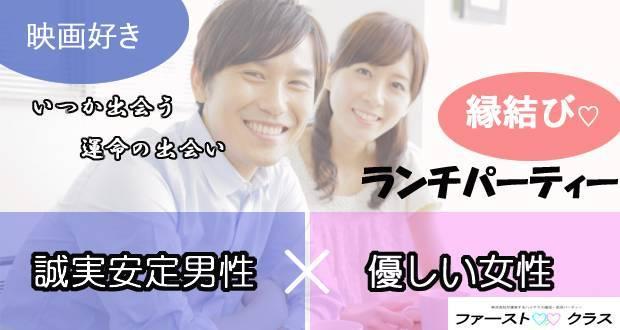 【仙台の恋活パーティー】ファーストクラスパーティー主催 2017年6月11日