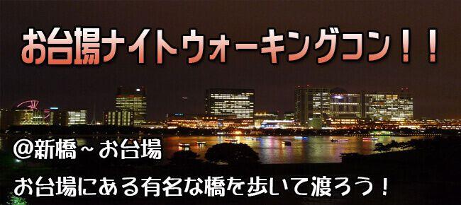 【過去カップリング率!No1イベント!】6月3日(土) レインボーブリッジを歩いて渡ろう!最高の夜景を楽しむ!お台場ナイトウォーキングコン!(趣味活)