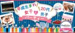 【岡山駅周辺の恋活パーティー】街コンジャパン主催 2017年5月26日