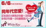 【心斎橋の婚活パーティー・お見合いパーティー】ホワイトキー主催 2017年6月6日