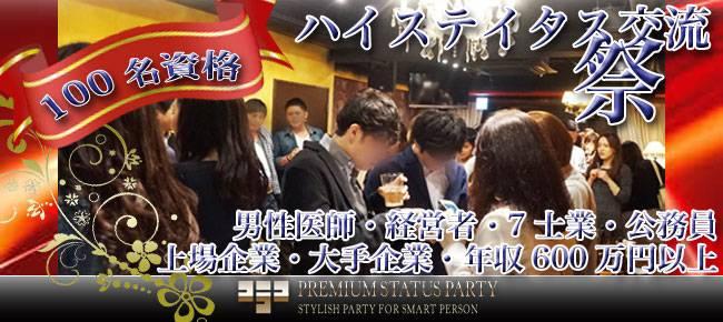 【栄の恋活パーティー】株式会社フュージョンアンドリレーションズ主催 2017年6月24日