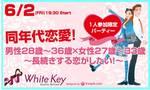 【心斎橋の婚活パーティー・お見合いパーティー】ホワイトキー主催 2017年6月2日