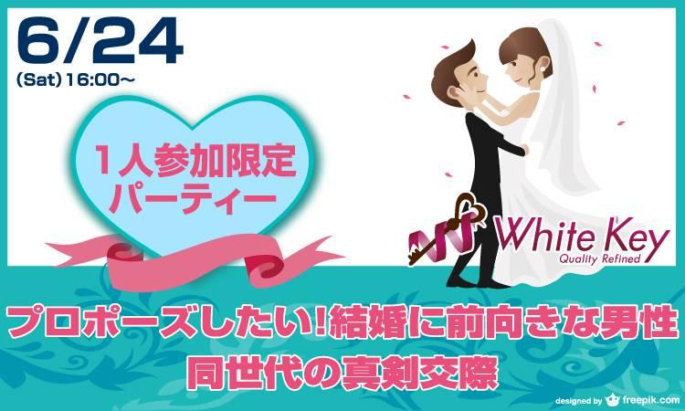 【心斎橋の婚活パーティー・お見合いパーティー】ホワイトキー主催 2017年6月24日