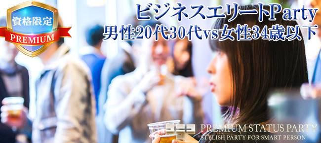 【銀座の恋活パーティー】株式会社フュージョンアンドリレーションズ主催 2017年6月22日