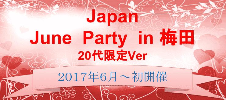 【梅田の恋活パーティー】株式会社PRATIVE主催 2017年6月6日