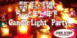 【関内・桜木町・みなとみらいの恋活パーティー】ワンステップ主催 2017年6月9日
