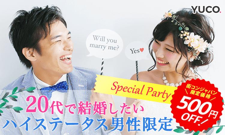 【梅田の婚活パーティー・お見合いパーティー】Diverse(ユーコ)主催 2017年6月24日