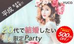 【心斎橋の婚活パーティー・お見合いパーティー】Diverse(ユーコ)主催 2017年6月24日