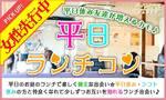 【上野のプチ街コン】e-venz(イベンツ)主催 2017年6月29日
