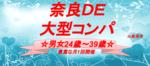 【奈良の恋活パーティー】株式会社PRATIVE主催 2017年6月11日