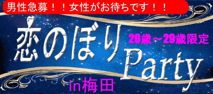 【梅田の恋活パーティー】株式会社PRATIVE主催 2017年6月20日