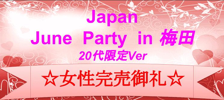 【梅田の恋活パーティー】株式会社PRATIVE主催 2017年6月22日