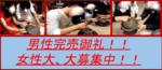 【大阪府その他のプチ街コン】株式会社PRATIVE主催 2017年6月25日