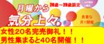 【梅田の恋活パーティー】株式会社PRATIVE主催 2017年6月26日