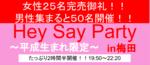 【梅田の恋活パーティー】株式会社PRATIVE主催 2017年6月27日