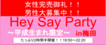 【梅田の恋活パーティー】株式会社PRATIVE主催 2017年6月29日