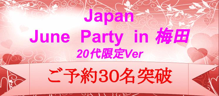 【梅田の恋活パーティー】株式会社PRATIVE主催 2017年6月28日