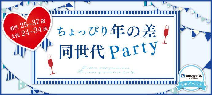 【広島市内その他の恋活パーティー】街コンジャパン主催 2017年4月29日