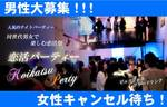 【宮崎の恋活パーティー】株式会社リネスト主催 2017年6月24日
