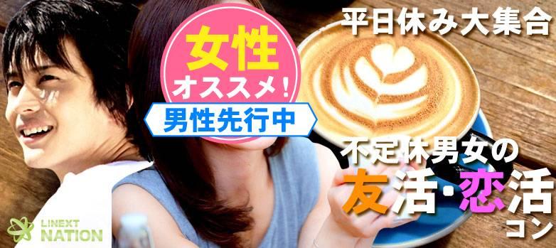 【新宿のプチ街コン】株式会社リネスト主催 2017年6月21日