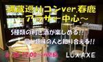 【奈良のプチ街コン】株式会社UTcreations主催 2017年6月25日