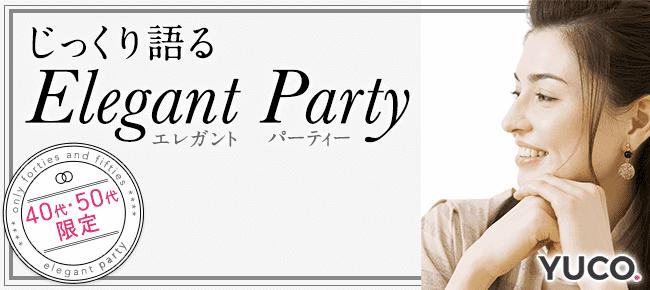 6/4 40代・50代限定☆大人のエレガントパーティー@銀座