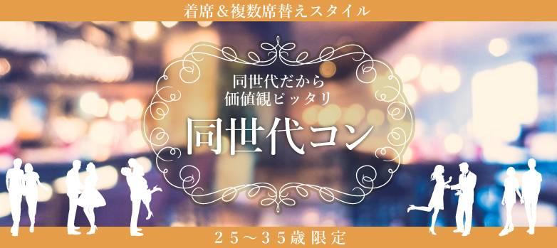 【米子のプチ街コン】株式会社リネスト主催 2017年6月11日