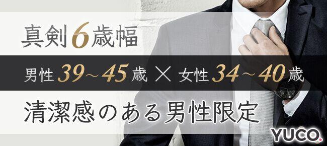 6/4 真剣6歳幅☆男性39~45歳×女性34~40歳☆清潔感のある男性限定@銀座
