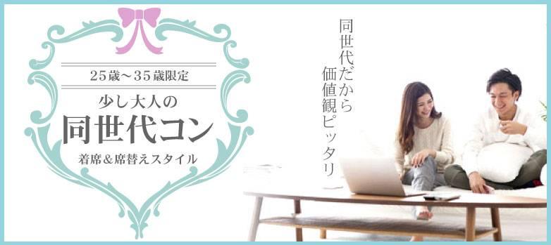 6月11日(日)【25歳~35歳限定】着席&複数席替え♪♪「価値観の合う相手と出逢える♪♪」同世代コン-富山