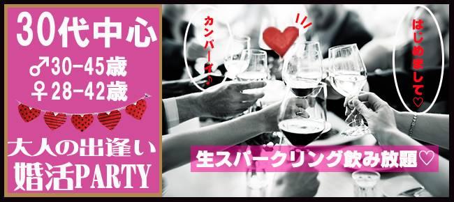 30代中心!贅沢に、樽生スパークリングワイン飲み放題♪ 【大人の赤坂でこっそり出会える】アクアリウムを眺めながら、ロマンティックな婚活パーティー 《美味しいお料理&お酒飲み放題付》