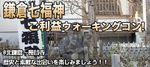 【鎌倉のプチ街コン】e-venz(イベンツ)主催 2017年5月3日