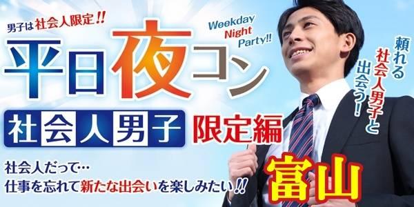 【富山のプチ街コン】街コンmap主催 2017年6月16日
