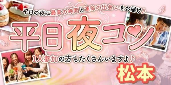 【松本のプチ街コン】街コンmap主催 2017年6月22日