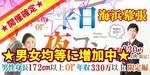 【幕張のプチ街コン】街コンmap主催 2017年6月23日