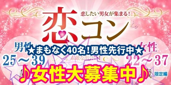 【高崎のプチ街コン】街コンmap主催 2017年6月24日