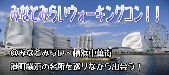 6月11日 横浜みなとみらい!絶景巡り~横浜中華街ウォーキングコン! 【神奈川県】