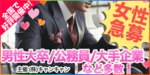【恵比寿の恋活パーティー】キャンキャン主催 2017年6月25日