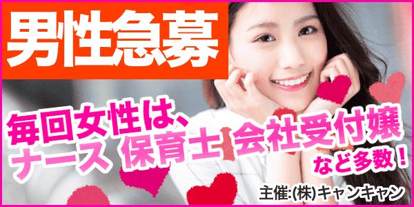 【恵比寿の恋活パーティー】キャンキャン主催 2017年6月26日