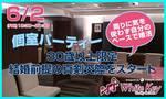 【名駅の婚活パーティー・お見合いパーティー】ホワイトキー主催 2017年6月2日