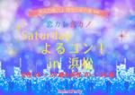 【浜松のプチ街コン】スマートパーティー主催 2017年6月3日