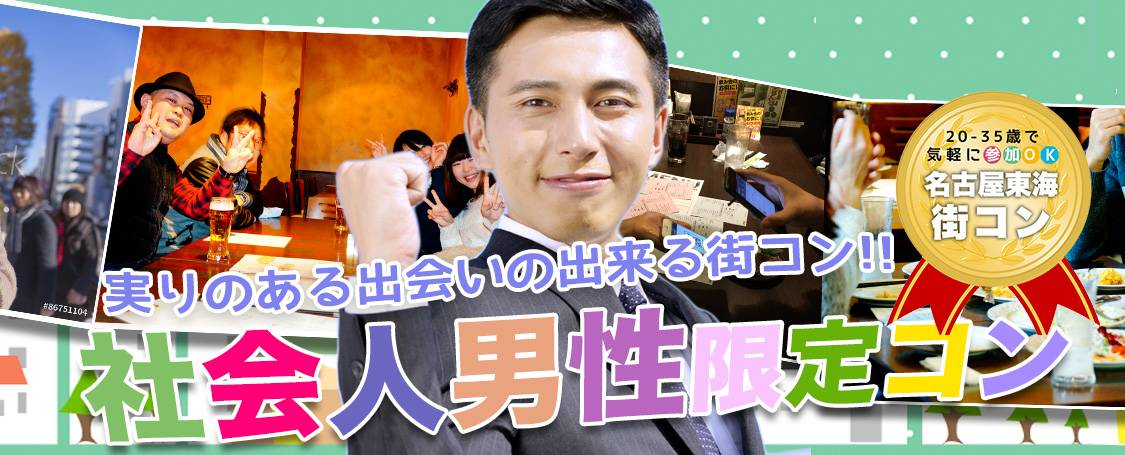 【大津のプチ街コン】名古屋東海街コン主催 2017年6月2日