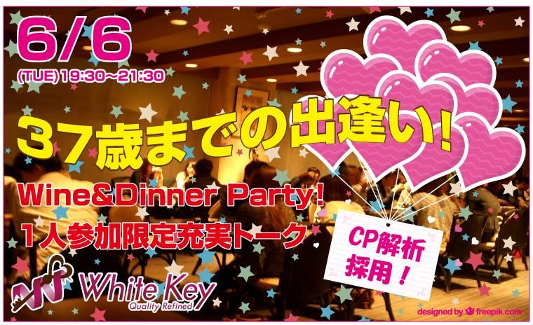 【福岡市内その他の婚活パーティー・お見合いパーティー】ホワイトキー主催 2017年6月6日